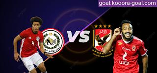 موعد ومشاهدة مباراة الأهلي وطلائع الجيش بث مباشر كورة جول اليوم 21-09-2021 في نهائي كأس السوبر المصري kora goal