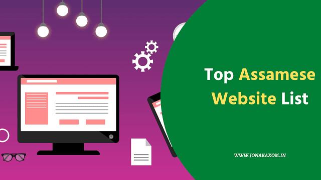 Best Assamese Blog List | Assamese Website List