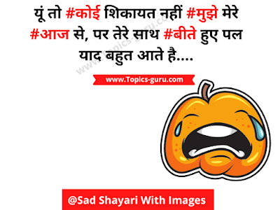 Sad Shayari With Images- www.topics-guru.com