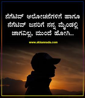 Attitude Quotes in Kannada