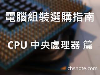 電腦組裝選購指南 CPU篇