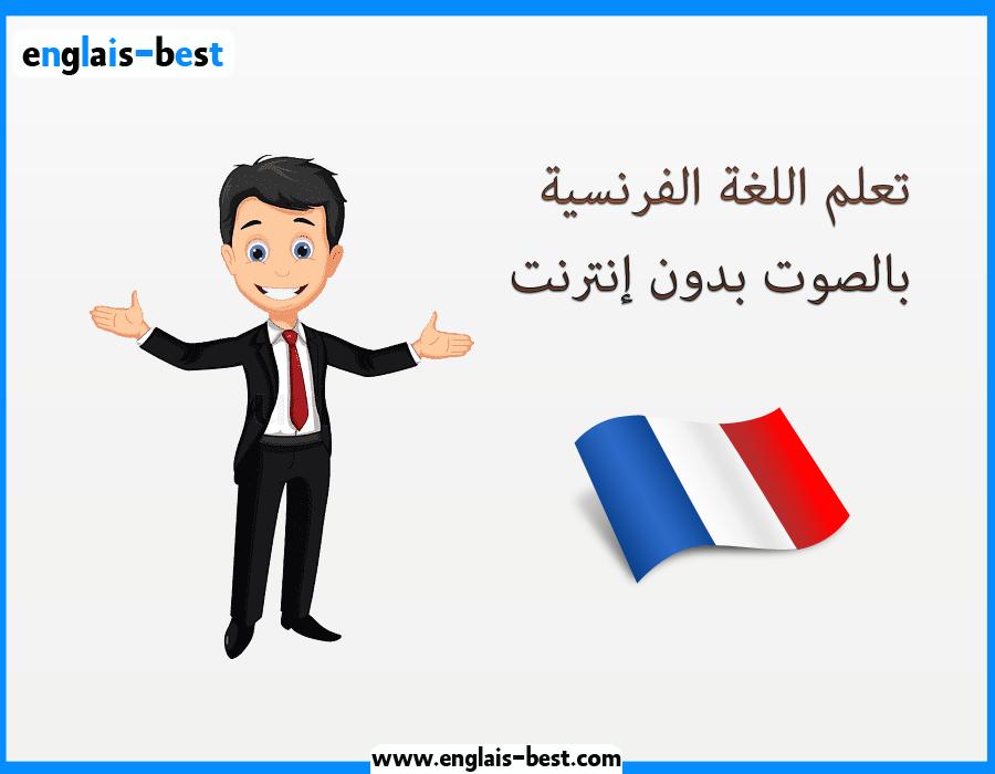 تحميل تطبيق تعلم اللغة الفرنسية بالصوت بدون إنترنت