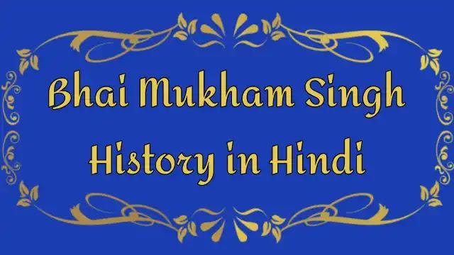 भाई मुखम सिंह की जीवनी | Bhai Mukham Singh History in Hindi
