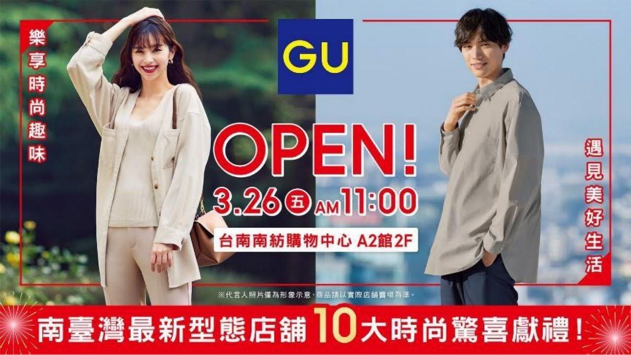 GU台南南紡購物中心店 3/26盛大開幕 期間推出10大時尚驚喜獻禮 活動