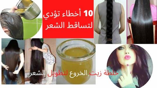 10 أخطاء تؤدي لتساقط الشعر وخلطة زيت الخروع لتطويل الشعر في المنزل