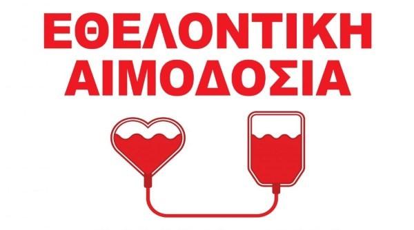 Εθελοντική Αιμοδοσία στον Τύρναβο