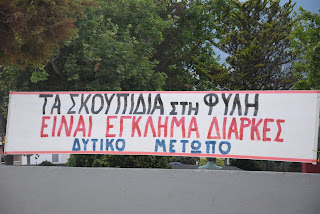Απογοητευτική  η συγκέντρωση στη Ζωφριά.