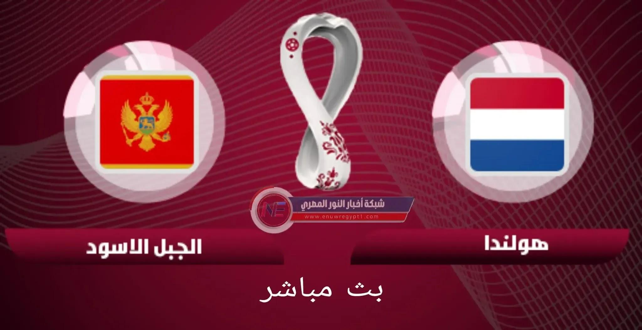 يلا شوت يوتيوب .. بث مباشر مشاهدة مباراة هولندا و الجبل الأسود بث مباشر اليوم 04-09-2021 لايف في تصفيات كأس العالم