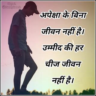 Hindi life quote