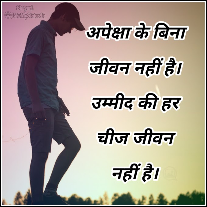 अपेक्षा के बिना जीवन | Hindi Life Quote
