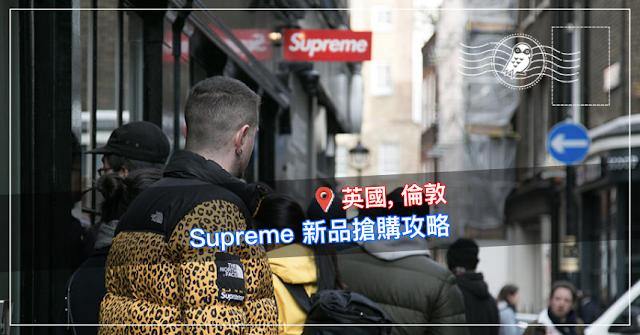 倫敦 Supreme 潮牌商品網購/排隊搶購全攻略!