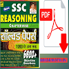 SSC Kiran Reasoning Book PDF 2019 in Hindi