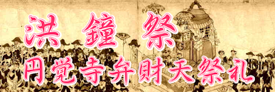 洪鐘祭:円覚寺弁財天祭礼