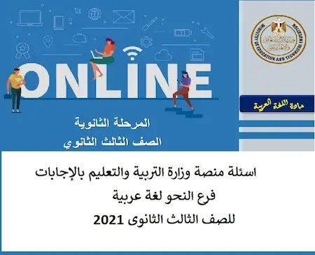 اسئلة منصة وزارة التربية والتعليم بالإجابات النموذجية فى اللغة العربية  للصف الثالث الثانوى 2021