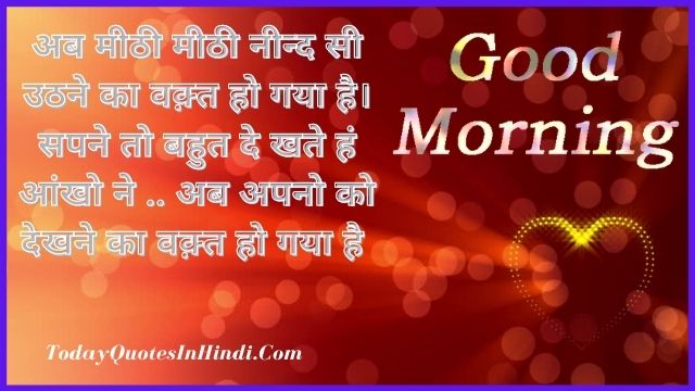 good morning quotes in hindi for friends, good morning funny quotes in hindi