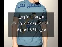 تحضير نص من هو الاقوي في اللغة العربية للسنة الرابعة متوسط الجيل الثاني
