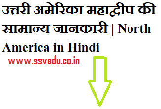 उत्तरी अमेरिका महाद्वीप की सामान्य जानकारी, उत्तरी अमेरिका महाद्वीप, North America in Hindi, uttri america ke desh, North america facts in hindi, america gk in hindi, north america countries