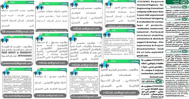 وظائف الوسيط دبي pdf - الوسيط اﻹمارات