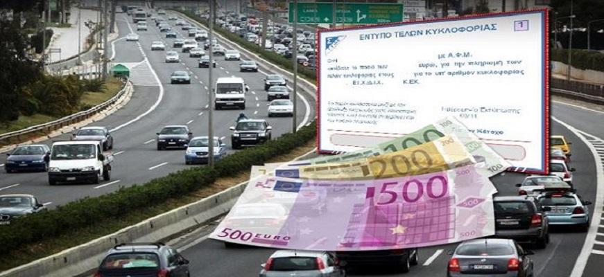 Αλλαγές-σοκ προωθεί για τα Τέλη Κυκλοφορίας η ΕΕ