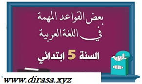 قواعد في اللغة العربية للسنة الخامسة