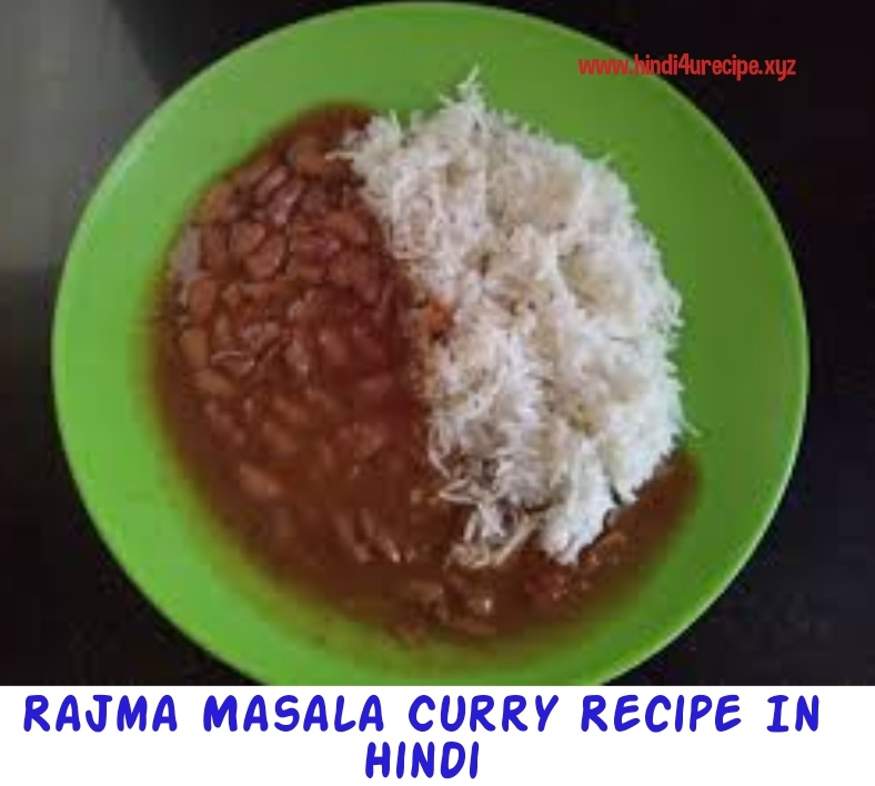 Rajma Masala Curry Recipe In Hindi