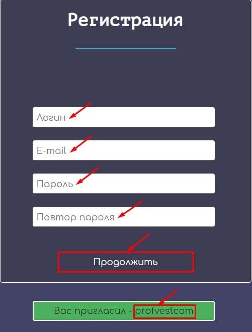 Регистрация в BitcVertex 2