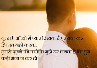 Love Quotes In Hindi, Love Shayari