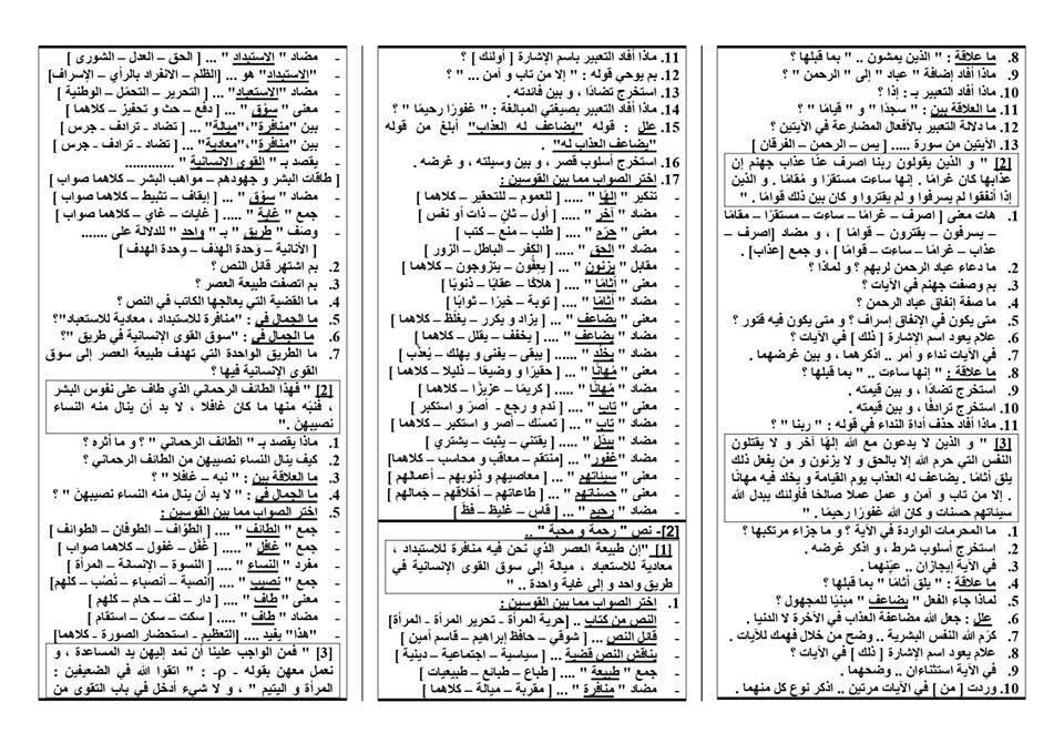 مراجعة اللغة العربية الشاملة للصف الثالث الاعدادي ترم أول.. 9 ورقات مستر/ أحمد مسلم 4