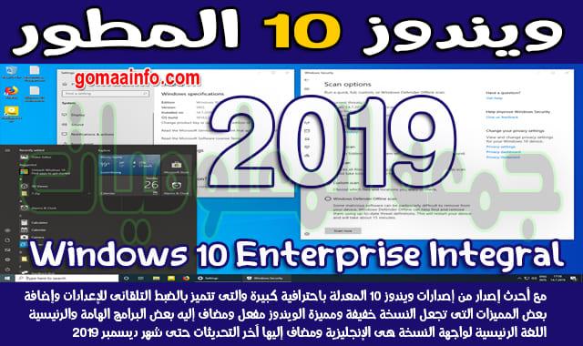 تحميل ويندوز 10 المطور 2019  Windows 10 Enterprise Integral 2019.12.12