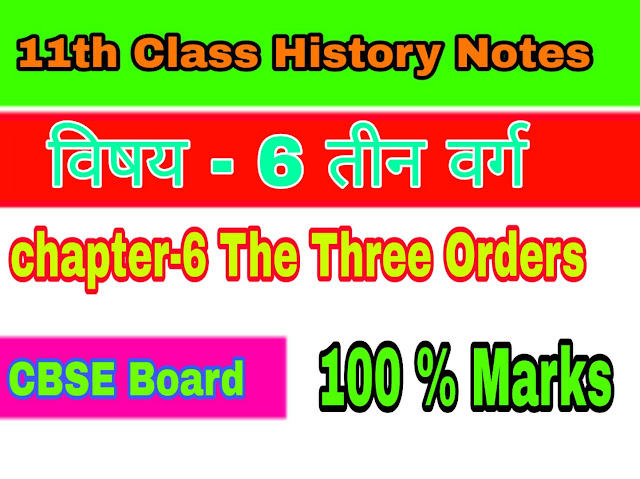 11th class history CBSE notes in hindi medium Chapter-6 तीन वर्ग Three Orders