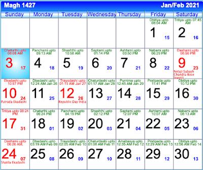 Bengali Calendar Magh 1427 -  January/February 2021