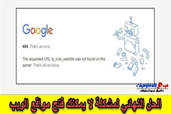 كيفية إصلاح بعض مواقع الويب التي لا يتم تحميلها / فتحها في المتصفح