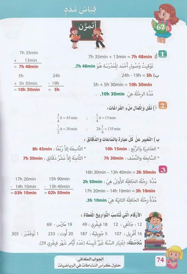 حلول تمارين كتاب أنشطة الرياضيات صفحة 69 للسنة الخامسة ابتدائي - الجيل الثاني