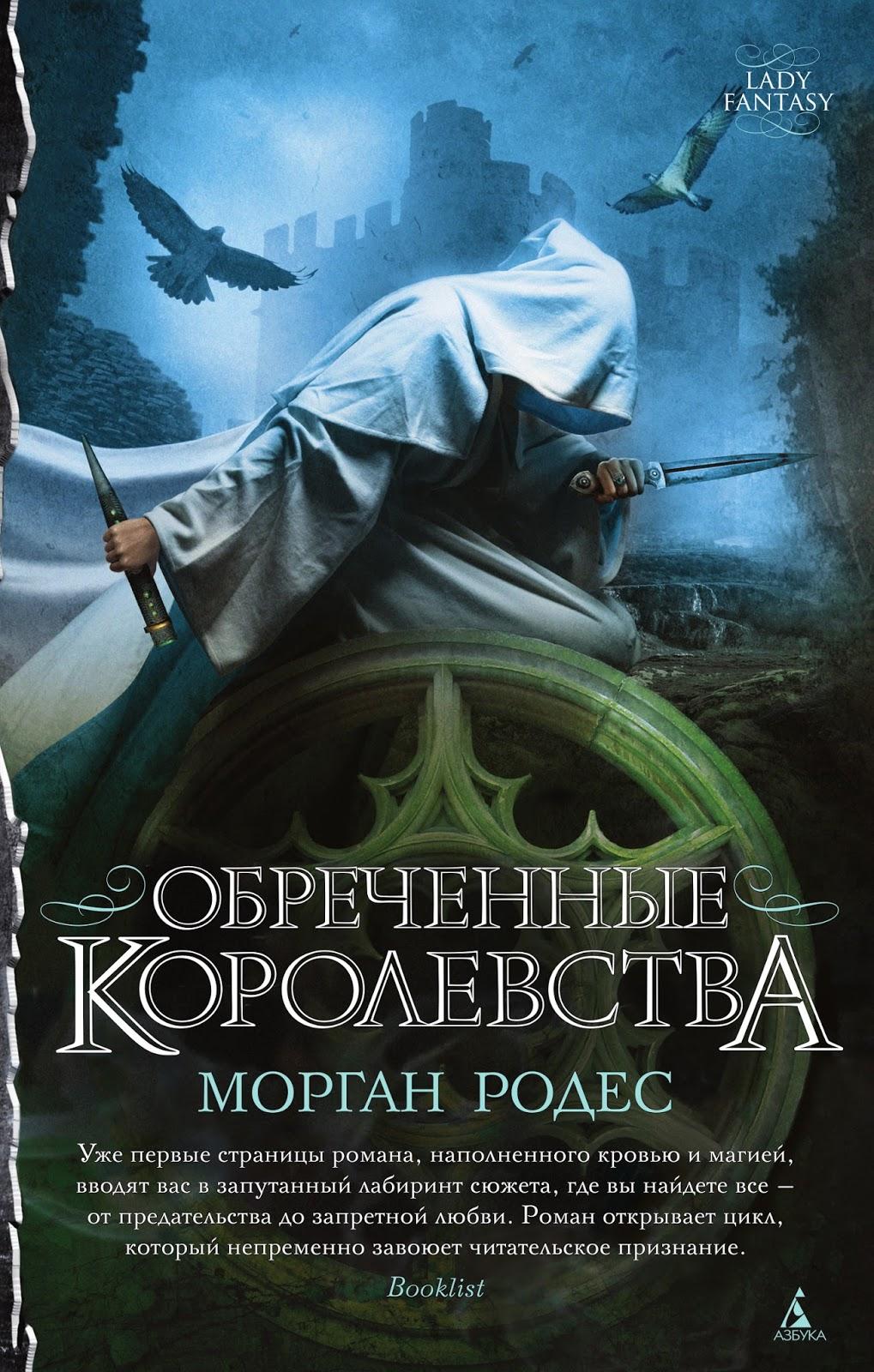 РОДЕС МОРГАН КНИГИ СКАЧАТЬ БЕСПЛАТНО