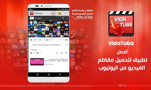 تطبيق Vida Tube أفضل برنامج لتحميل الفيديو من اليوتيوب الى هاتفك - أحدث نسخة 2017
