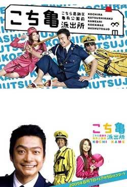 KochiKame - The Movie: Save the Kachidoki Bridge! (2011)