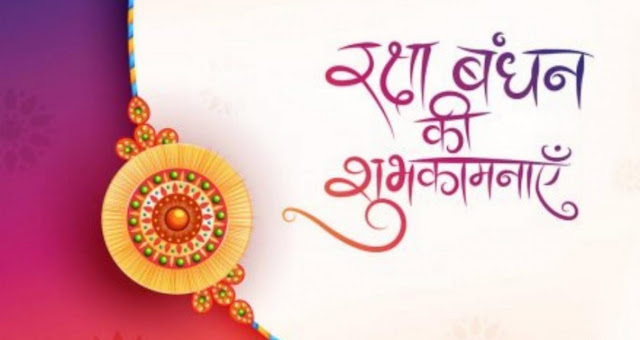 Happy Raksha Bandhan Sad Quotes in Hindi
