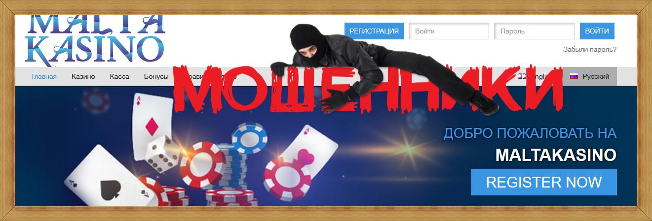 Фальшивый казино maltakasino.com, david.samoylov.68@mail.ru – Отзывы о сайте, развод