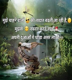 Loving Shayari, New Best Loving Shayari Status Hindi