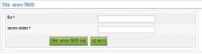 PAN Card & Aadhaar Card Link Kaise Kare Online, PAN-Aadhaar से Link हैं या नहीं पता कैसे करें, आधार-पैन से लिंक कैसे करें