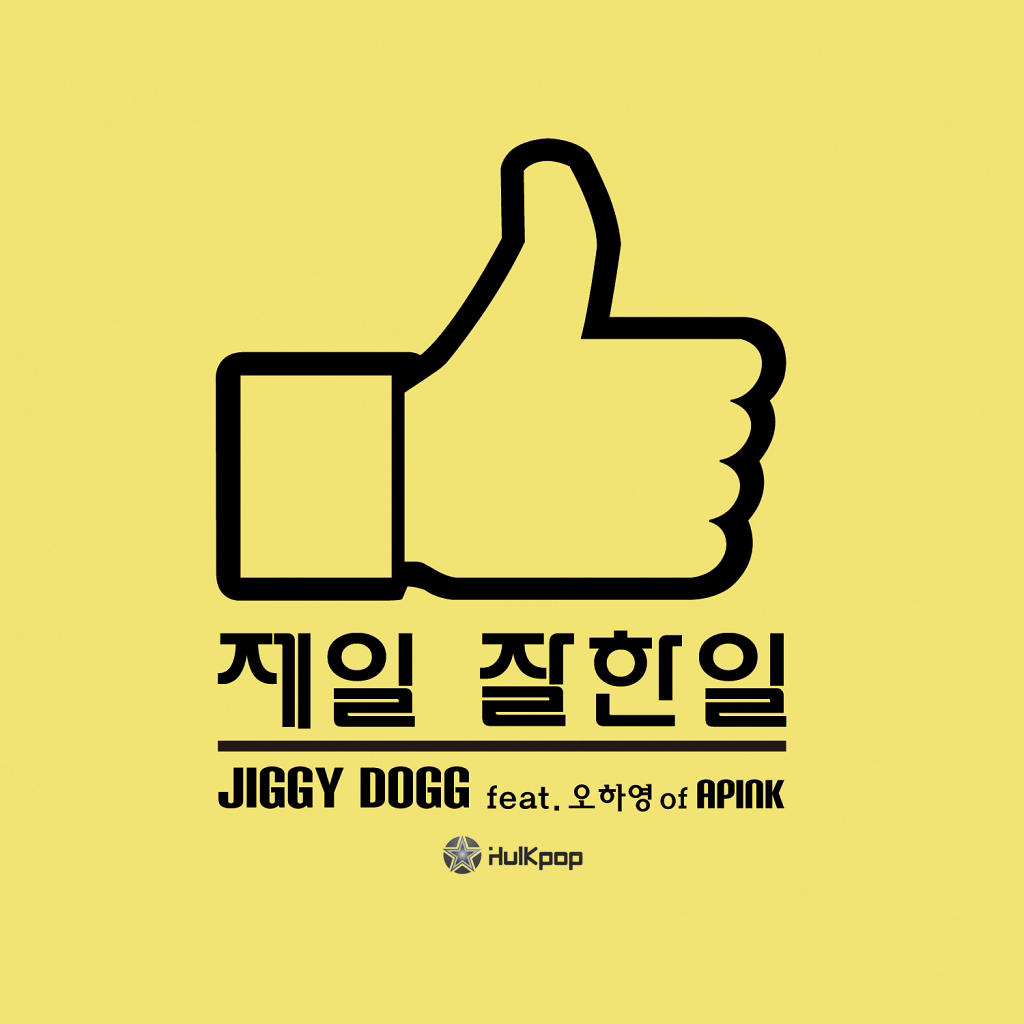 [Single] Jiggy Dogg – The Best Thing I Did