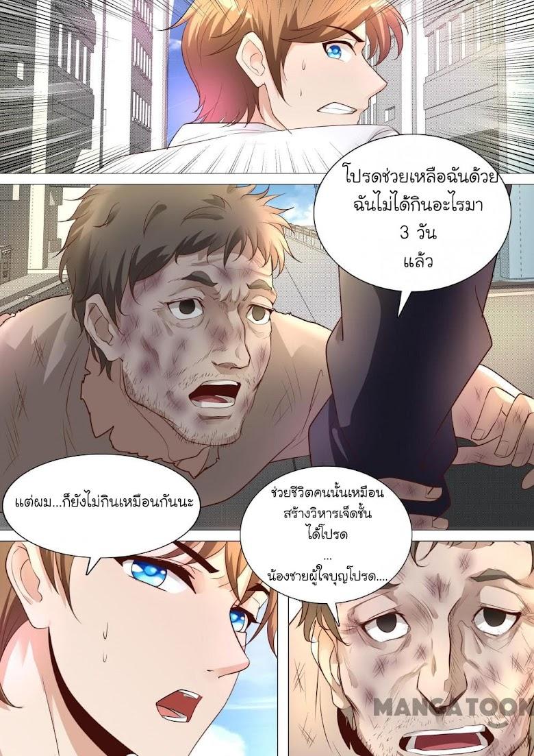 The Eyes - หน้า 8
