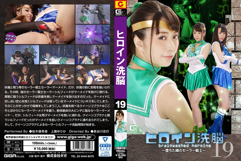 TBW-19 Heroine Brainwash Vol. 19 -Jatuhnya Inexperienced Sailor Fighter-