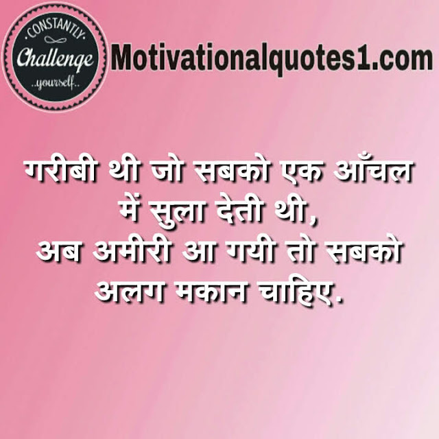 Best Motivational Thoughts in Hindi on Success images, Motivationalquotes1.com