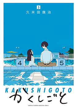 Kakushigoto Manga