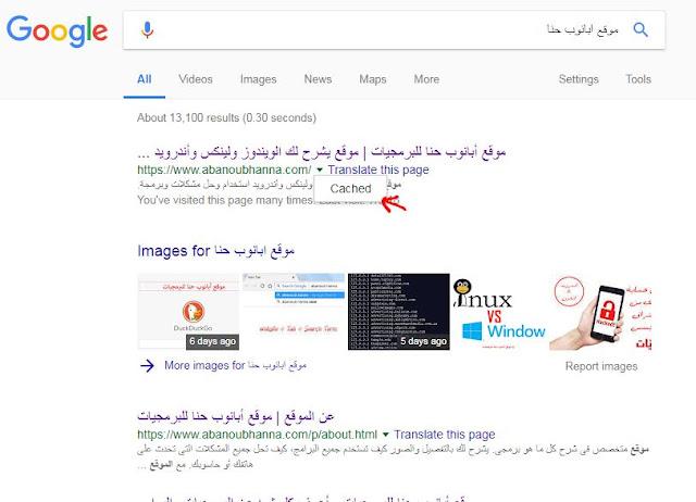 cache view for Google search results - عرض الصفحات المؤرشفة فى جوجل بدلاً من الصفحة الحية المباشرة