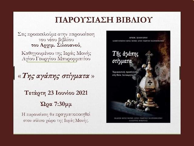 Παρουσίαση βιβλίου Αρχιμανδρίτη Σιλουανού