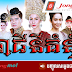 CH7 Thai Drama - Reachany Komnum [32Ep]