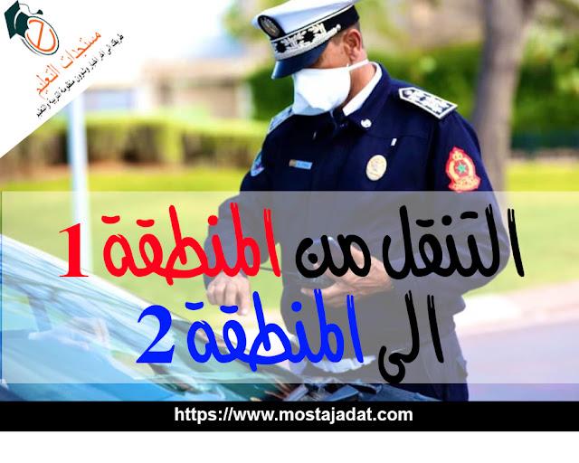 شروط الحصول على ترخيص التنقل من المنطقة 1 إلى المنطقة 2 في المغرب