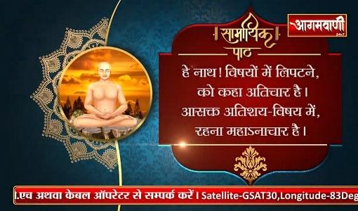 Agamvani Channel added on GSAT-30 Satellite